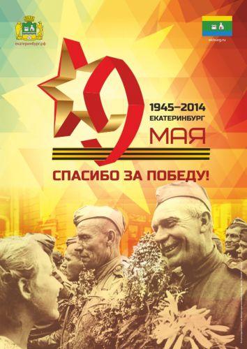 2014_9-мая-плакат_ИТОГ