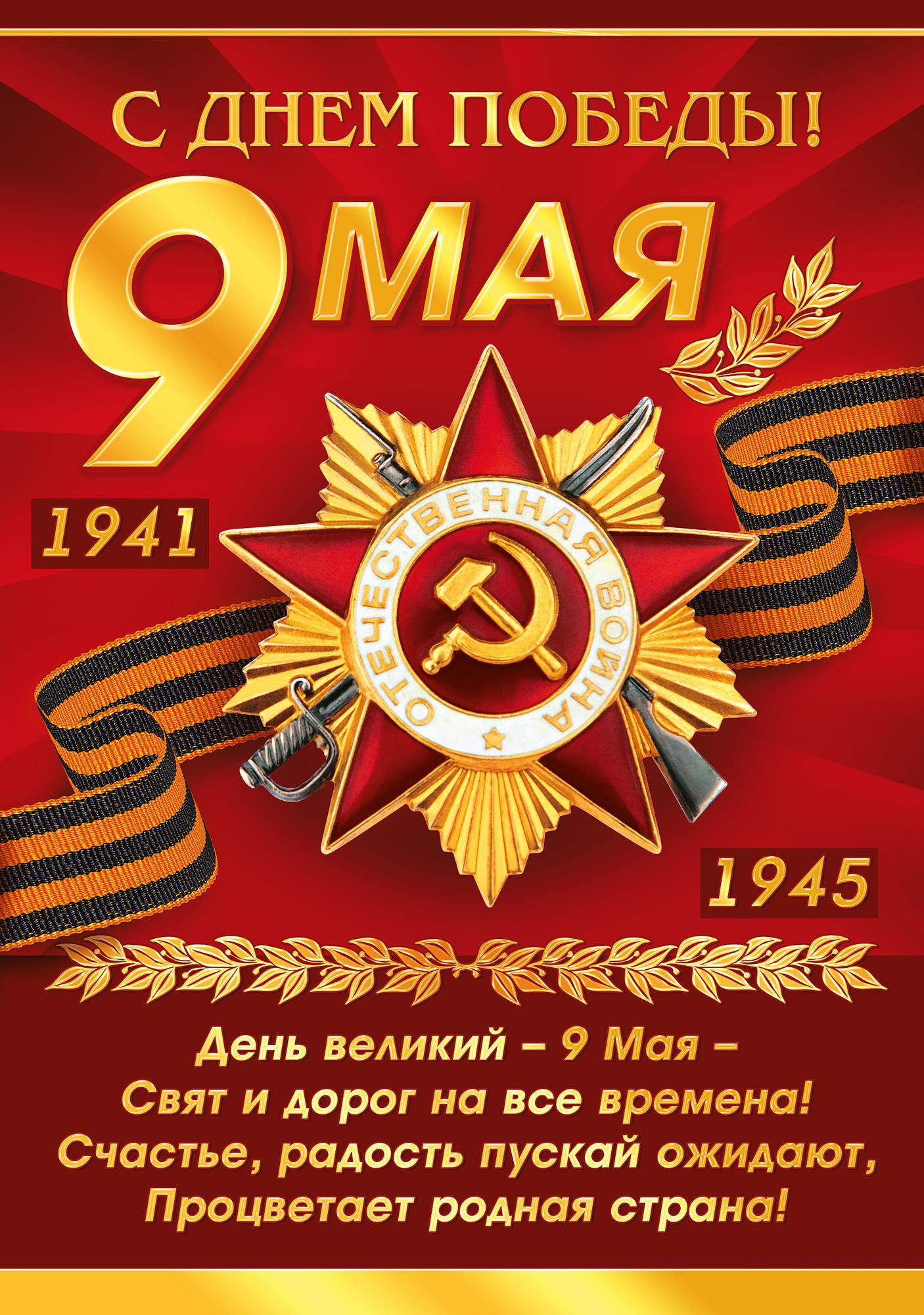 Баннеры, плакаты и наклейки ко Дню Победы