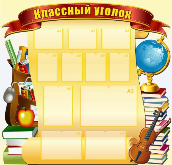 Оформление стендов для начальной школы.